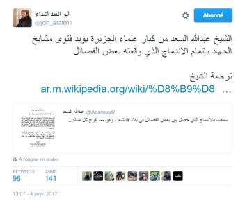 saudi-fath-sham-syria-mhesne-indimaj-achidda2