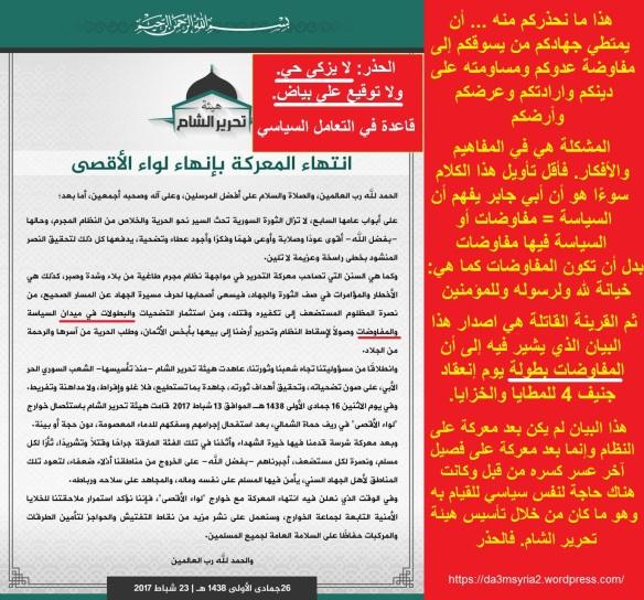 abujaber-hay2at-tahrir-c5xuftdxuaau7lz