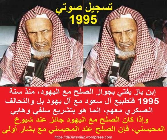 ibnbaz-palestine-saudi-wahabi-filastine