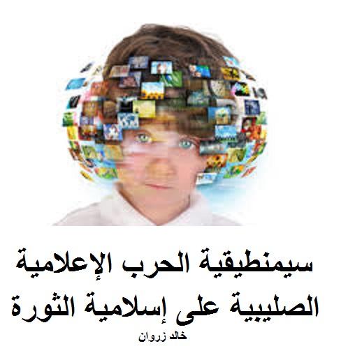 mediabrainwash-islamiyat-althawra