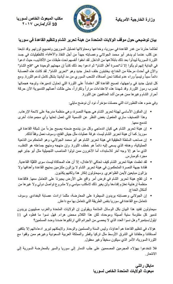 usembassy syria ahrar tahrir 0