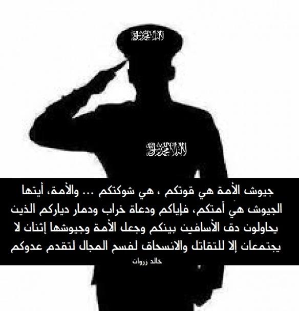 3aqida3askariya armée